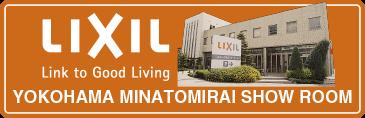 LIXIL | LIXIL横浜みなとみらいショールーム