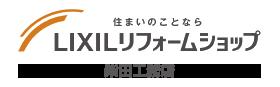LIXILリフォームショップ 柴田工務店