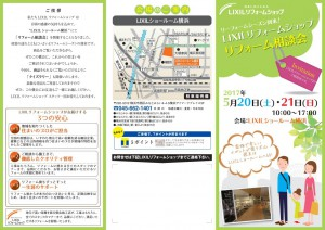 リフォーム相談会in LIXILショールーム横浜