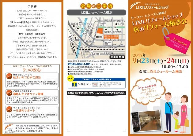 秋のリフォーム相談会in LIXILショールーム横浜